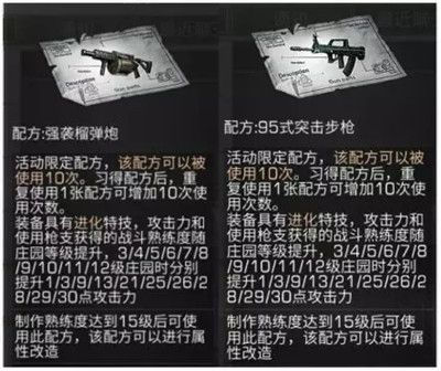 明日之后钢铁入侵装备选择攻略 帮助大家抵御入侵者图片12