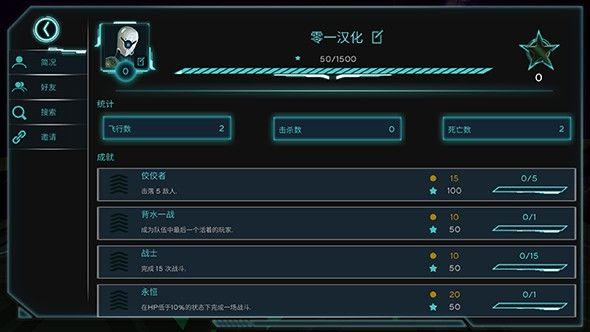 太空前线游戏图3