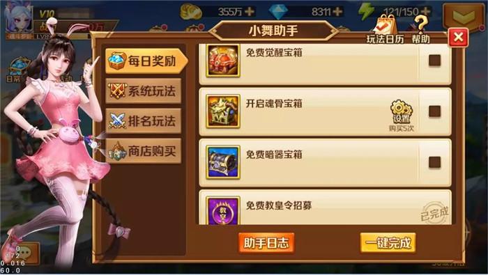 新斗罗大陆手游1.8.0版本3月14日更新 新增vip19/20 小舞助手上线[图]