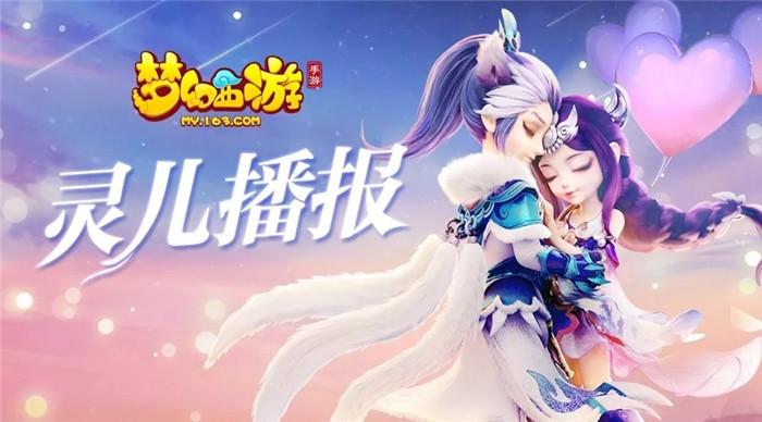梦幻西游手游3月13日新版本更新公告 新增第二套奇经八脉/九黎之墟优化[多图]