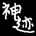 陆大迹神2游戏官方安卓版 v1.0
