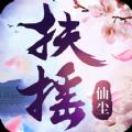 扶摇仙尘手游官方安卓版 v3.2.0