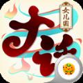 大话女儿国游戏公测版 v1.0.19