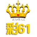 彩61app手机版下载 v1.0.3