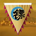 半月镖客游戏安卓版 v1.0.1
