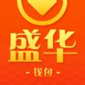 盛华钱包app官方手机版下载 v1.2.8