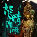 盗墓湘西尸王BT版官网安卓版 v1.0