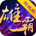 雄霸三国官方安卓版手游 v8.0.0