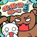 谁来救救我喵3游戏安卓汉化版 1.4.0