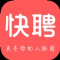 快捷招聘app官方手机版下载 v1.3.1