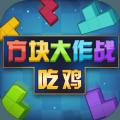 方块吃鸡大作战游戏官方安卓版 v1.0