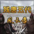 残唐五代风云录手游官网安卓版 v1.0