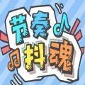抖音节奏抖魂游戏下载安卓版 v1.0