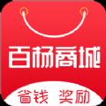百杨商城手机购物APP官方版下载 v2.0.11