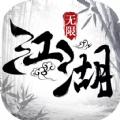 江湖奇侠录手游无限版 v1.03
