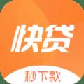 快贷闪电借款app手机版 v1.0.1
