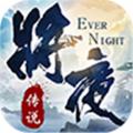 北鱼游戏将夜传说手游官网版 v3.4.0