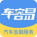 车容易在线租车手机APP官方下载 V2.3.9