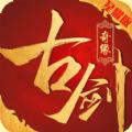 古剑奇缘BT满V公益服变态版 v1.0.0