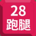 28跑腿手机APP官方下载 V1.0.1