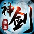 热血神剑官方iOS版 v1.77