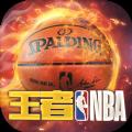 腾讯王者NBA2019赛季官网版 v1.0