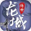龙城传世手游公测版 v1.0.135