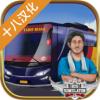 印尼公交模拟安卓版 v2.9