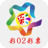 彩02彩票app手机版下载 v1.0.0