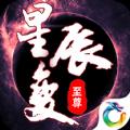 九天星辰变安卓游戏公测版 v1.0