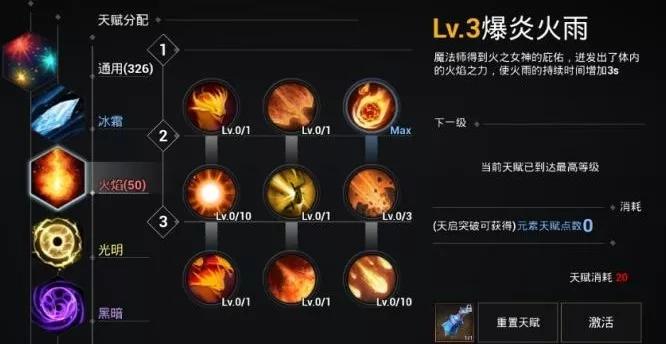 天空之门火法怎么加点?火法技能天赋加点攻略[多图]