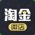 淘金微店购物APP手机版下载 v1.5.2