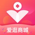 爱逛商城手机APP官方版下载 v1.1.8