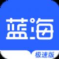 蓝海资讯app手机版 v1.0.0