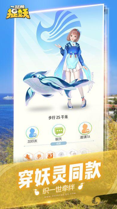 一起来捉妖iOS版图1