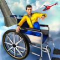 抖音高空轮椅游戏中文安卓最新版 v1.0