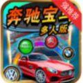 AG奔驰宝马多人互动版 v1.0