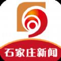 石家庄新闻app手机官方版 v1.0.1