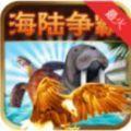 AG海陆争霸官网版安卓手机版 v1.0