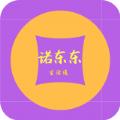 诺东东app官方手机版 v1.0.0