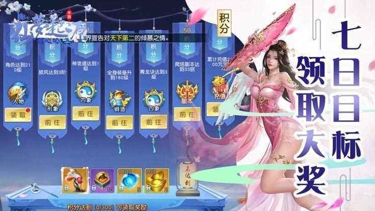 仙梦起源游戏图3