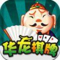 华龙亲友棋牌游戏官网安卓版 v1.0