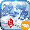 仙梦起源游戏安卓官网版 v1.0.0