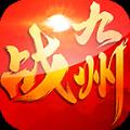 战九州手游官方版 v1.0