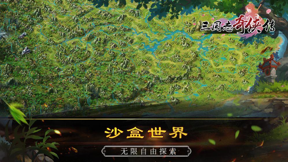 三国志奇侠传最新版图片2