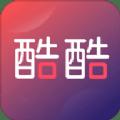 酷酷小说app官方手机版 v2.0.9