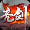 亮剑守护者手游安卓官方完整版 v1.0.1