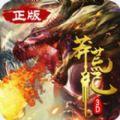 莽荒纪3D九游安卓版 v1.0.0