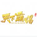 三国天下霸唱手游安卓官网正式版 v1.0