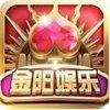 金阳棋牌游戏手机版 v1.0